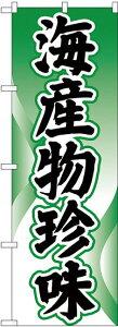 【送料無料♪】のぼり旗 海産物珍味 (H-2184) 業種別の販促・PRにのぼり旗 (その他業種ののぼり旗/) ネコポス便