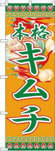 【送料無料♪】のぼり旗 本格 キムチ (H-326) 業種別の販促・PRにのぼり旗 (その他業種ののぼり旗/) ネコポス便