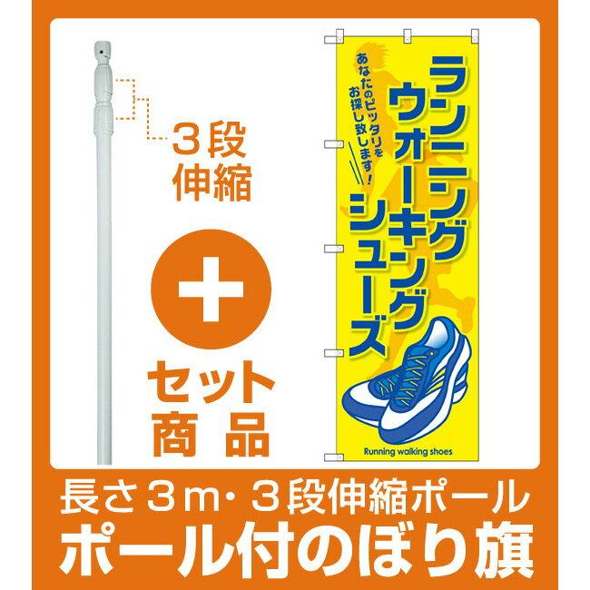 【セット商品】3m・3段伸縮のぼりポール(竿)付 のぼり旗 ランニング ウォーキングシューズ (GNB-2569)