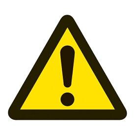 PL警告表示 (簡易タイプ) ステッカー 10枚1組 一般的「警告」「注意」「危険」 サイズ:中 (表示ステッカー/PL警告表示ラベル(簡易タイプ))