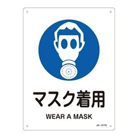 JIS安全標識 マスク着用 サイズ: (S) 300×225 (安全標識・表示プレート/安全状態を示すための標識)