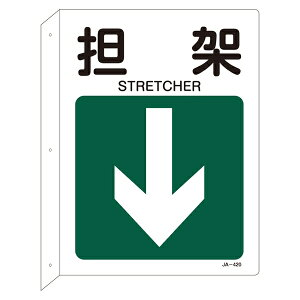 JIS安全標識 L型表示板 300×225 下矢印付 両面印刷 表記:担架 (安全標識・表示プレート/安全施設・器具等の位置を示すための標識)