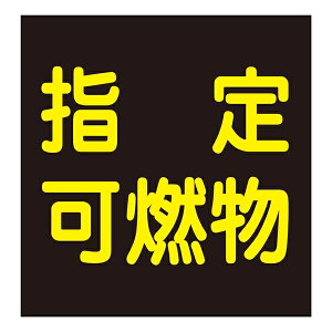LP高圧ガス関係標識板 車両警戒標識 ステッカータイプ 300角 表示:指定可燃物 (044009)(安全標識・表示プレート/LP高圧ガスに関する表示標識/LP高圧ガス 車両表示プレート)
