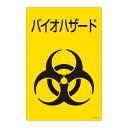 バイオハザード標識 サイズ:300×225×1mm (077004)(安全標識・表示プレート/産業廃棄物に関する看板/廃棄物置場の表…