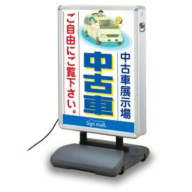 【送料無料♪】内照式たおれん君 ローリングライト LED サイズ:B1型(スタンド看板/電飾看板/LEDタイプ/印刷シート差込式(交換OK))