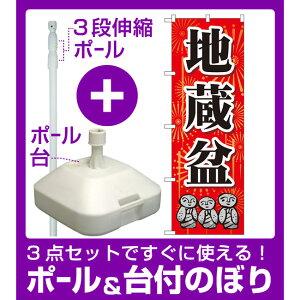 【3点セット】のぼりポール(竿)と立て台(16L)付ですぐに使えるのぼり旗 地蔵盆 (GNB-2334)