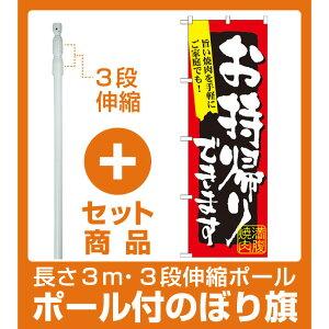【セット商品】3m・3段伸縮のぼりポール(竿)付 のぼり旗 満腹焼肉 お持帰りできます (7167)