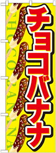 【送料無料♪】のぼり旗 チョコバナナ のぼり お祭り/ファーストフード/イベント/屋台/出店の販促にのぼり旗 のぼり ネコポス便