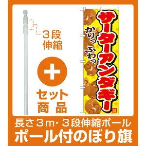 【セット商品】3m・3段伸縮のぼりポール(竿)付 のぼり旗 サーターアンダギー かりっふわっ (SNB-747)