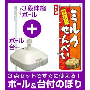 【3点セット】のぼりポール(竿)と立て台(16L)付ですぐに使えるのぼり旗 (7598) ミルクせんべい (お祭り・縁日/縁日・出店の食べ物)