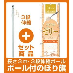 【セット商品】3m・3段伸縮のぼりポール(竿)付 のぼり旗 高級果実ゼリー マンゴー (SNB-2867)