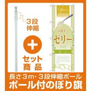 【セット商品】3m・3段伸縮のぼりポール(竿)付 のぼり旗 高級果実ゼリー なし (SNB-2868)