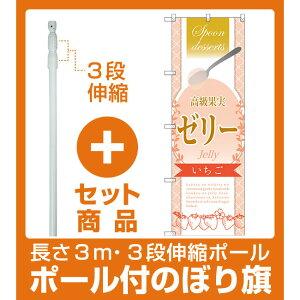 【セット商品】3m・3段伸縮のぼりポール(竿)付 のぼり旗 高級果実ゼリー いちご (SNB-2869)