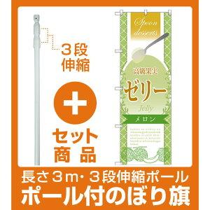 【セット商品】3m・3段伸縮のぼりポール(竿)付 のぼり旗 高級果実ゼリー メロン (SNB-2871)