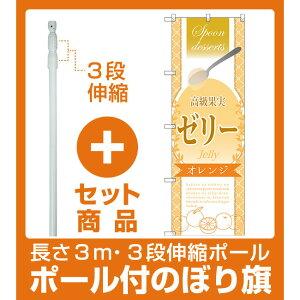 【セット商品】3m・3段伸縮のぼりポール(竿)付 のぼり旗 高級果実ゼリー オレンジ (SNB-2872)
