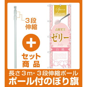 【セット商品】3m・3段伸縮のぼりポール(竿)付 のぼり旗 高級果実ゼリー 白桃 (SNB-2873)