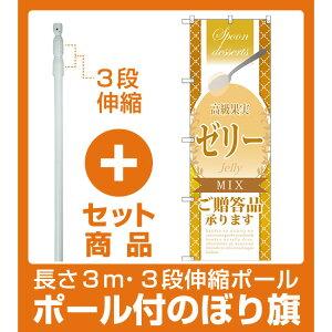 【セット商品】3m・3段伸縮のぼりポール(竿)付 のぼり旗 高級果実ゼリー MIX ご贈答品承ります (SNB-2876)