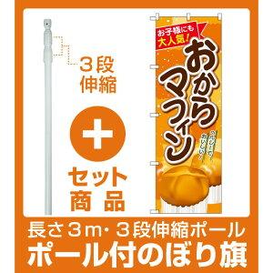 【セット商品】3m・3段伸縮のぼりポール(竿)付 のぼり旗 おからマフィン (SNB-2025)