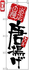 【送料無料♪】のぼり旗 当店自慢 唐揚げ のぼり旗 焼き鳥(ヤキトリ/焼鶏)屋/居酒屋の販促にのぼり旗 のぼり ネコポス便