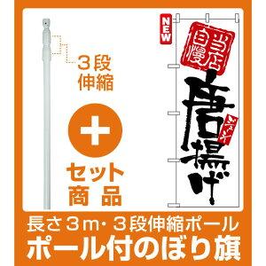 【セット商品】3m・3段伸縮のぼりポール(竿)付 のぼり旗 (7596) 当店自慢 唐揚げ