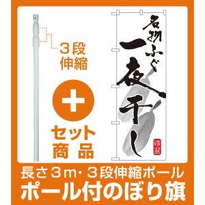 【セット商品】3m・3段伸縮のぼりポール(竿)付 のぼり旗 名物ふぐ 一夜干し (SNB-1601)