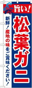 【送料無料♪】のぼり旗 旨い!松葉ガニ (21643) 飲食店/お寿司屋/お食事処/丼物の販促・PRにのぼり旗 (カニ(蟹)/) ネコポス便