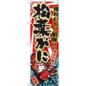 【送料無料♪】のぼり旗 松葉がに のぼり旗 お寿司屋の販促にのぼり旗 松葉ガニ/松葉蟹 のぼり ネコポス便