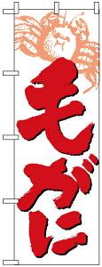 【送料無料♪】のぼり旗 毛がに のぼり旗 お寿司屋の販促にのぼり旗 毛ガニ/毛蟹 のぼり ネコポス便