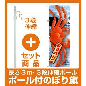 【セット商品】3m・3段伸縮のぼりポール(竿)付 のぼり旗 タラバガニ 絵旗 (21590)