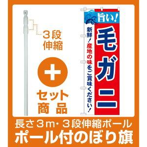 【セット商品】3m・3段伸縮のぼりポール(竿)付 のぼり旗 旨い!毛ガニ (21639)