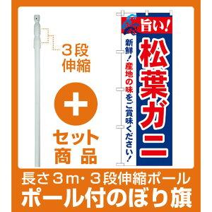 【セット商品】3m・3段伸縮のぼりポール(竿)付 のぼり旗 旨い!松葉ガニ (21643)