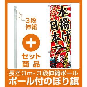 【セット商品】3m・3段伸縮のぼりポール(竿)付 のぼり旗 タラバガニ 水揚げ日本一 (SNB-2323)