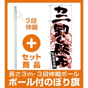 【セット商品】3m・3段伸縮のぼりポール(竿)付 のぼり旗 カニ卸し販売 北海道名物 (SNB-3690)