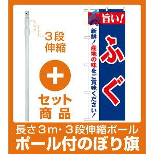 【セット商品】3m・3段伸縮のぼりポール(竿)付 のぼり旗 旨い!ふぐ (21678)