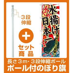 【セット商品】3m・3段伸縮のぼりポール(竿)付 のぼり旗 ふぐ 水揚げ日本一 (SNB-2318)