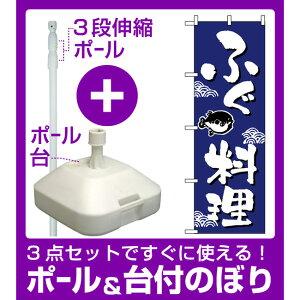 【3点セット】のぼりポール(竿)と立て台(16L)付ですぐに使えるのぼり旗 (649) ふぐ料理 ワンポイントイラスト