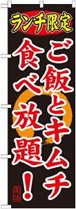 【送料無料♪】のぼり旗 ランチ限定 ご飯とキムチ食べ のぼり 焼肉店/韓国料理店の販促にのぼり旗 のぼり ネコポス便