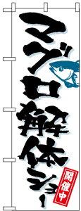 【送料無料♪】のぼり旗 マグロ解体ショー のぼり旗 お寿司屋/回転寿司店の販促にのぼり旗 マグロ/鮪 のぼり ネコポス便