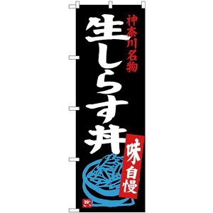 【送料無料♪】(新)のぼり旗 生しらす丼 (SNB-3983) 飲食店/お寿司屋/お食事処/丼物の販促・PRにのぼり旗 (海鮮料理・刺し身・魚料理/) ネコポス便