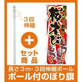 楽天市場桜海老 のぼりの通販