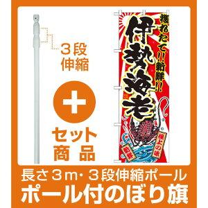 【セット商品】3m・3段伸縮のぼりポール(竿)付 のぼり旗 伊勢海老 (SNB-2371)