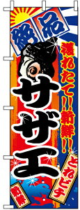 【送料無料♪】のぼり旗 サザエ のぼり旗 お寿司屋の販促にのぼり旗 さざえ のぼり ネコポス便