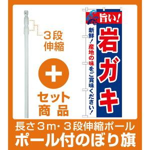 【セット商品】3m・3段伸縮のぼりポール(竿)付 のぼり旗 旨い!岩ガキ (21653)
