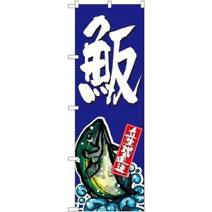 【送料無料♪】のぼり旗 はまち のぼり旗 お寿司屋の販促にのぼり旗 ハマチ のぼり ネコポス便