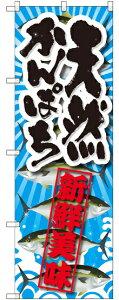 【送料無料♪】のぼり旗 天然かんぱち 新鮮美味 (SNB-2360) 飲食店/お寿司屋/お食事処/丼物の販促・PRにのぼり旗 (寿司ネタ) ネコポス便