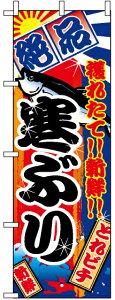 【送料無料♪】のぼり旗 寒ぶり のぼり旗 お寿司屋の販促にのぼり旗 寒ブリ のぼり ネコポス便