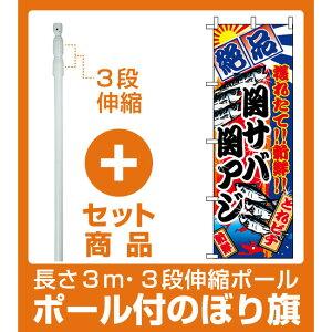 【セット商品】3m・3段伸縮のぼりポール(竿)付 のぼり旗 (2666) 関サバ関アジ