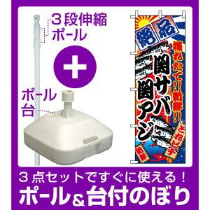 【3点セット】のぼりポール(竿)と立て台(16L)付ですぐに使えるのぼり旗 (2666) 関サバ関アジ