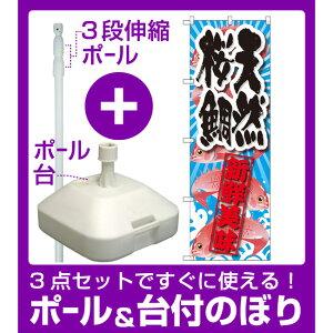 【3点セット】のぼりポール(竿)と立て台(16L)付ですぐに使えるのぼり旗 天然桜鯛 新鮮美味 (SNB-2359)