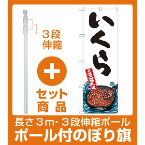 【セット商品】3m・3段伸縮のぼりポール(竿)付 のぼり旗 いくら 産地直送 白 (SNB-2276)
